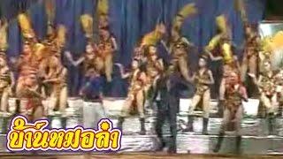 แสดงสด มาเฟีย - ลูกแพร ,ไหมไทย อุไรพร