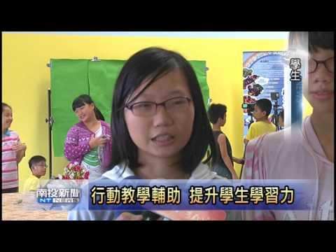 南投新聞 草屯僑光國小行動教學績優 - YouTube