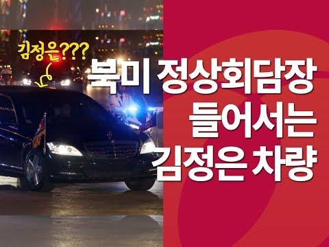 '핵 담판장'으로 들어서는 김정은 국무위원장 차량