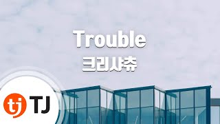 [TJ노래방] Trouble - 크리샤츄 / TJ Karaoke
