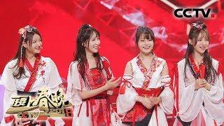《2018我要上春晚》 第7期:国风大美!亚洲首个国风电音女团人气爆棚 成家班将中国功夫传遍世界 20181229 | CCTV春晚