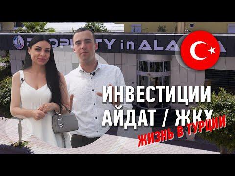 Интервью с Property in Alanya. Айдат, расходы на ЖКХ, как выбрать квартиру? Недвижимость в Турции photo