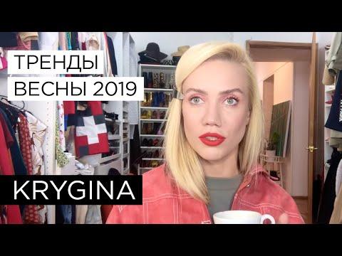 Елена Крыгина Тренды весеннего макияжа 2019