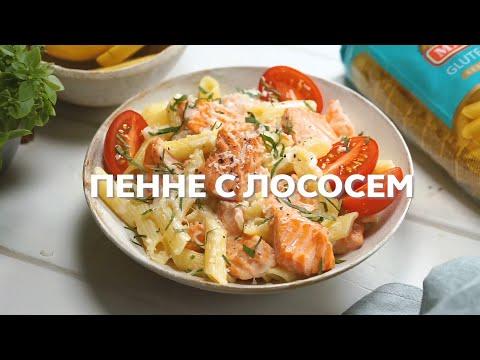 Рецепт пенне MAKFA с лососем