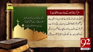 Tareekh Ky Oraq Sy | Safar Karbala (Bad Ky Halat o Waqiat ) | 24 Sep 2018 | 92NewsHD