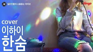 [일소라] 일반인이 엄청 슬프게 부른 '한숨' (이하이) cover