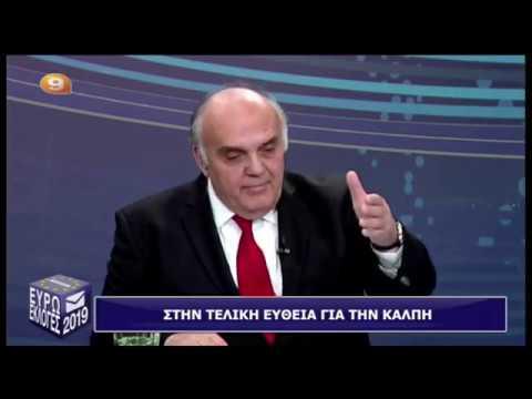 'Αγγελος Μαρκόπουλος στο Channel 9 : Ευρωεκλογές 2019 (22-5-2019)