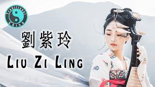 Liu Zi Ling 劉紫玲 • 錯誤的愛 [Beautiful Chinese Music]