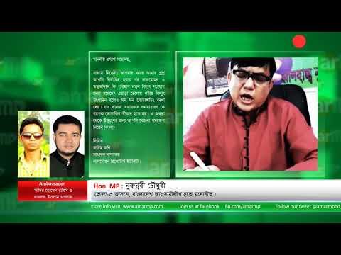 Nurunnabi Chowdhury -নুরুন্নবী চৌধুরী MP replied at #AmarMP