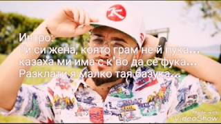 Krisko-Bazooka Lyrics