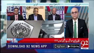 What kind of difficulties will Pakistan face from going to IMF?   Muhammad Malick    7 Oct 2018   92NewsHD