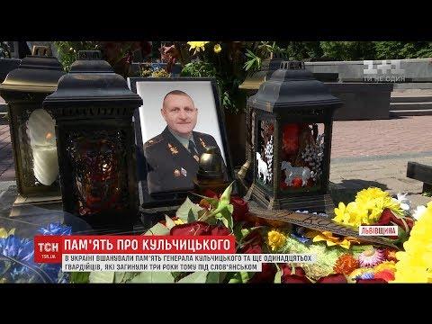 Україна вшанувала пам'ять генерал-майора Сергія Кульчицького та загиблих гвардійців