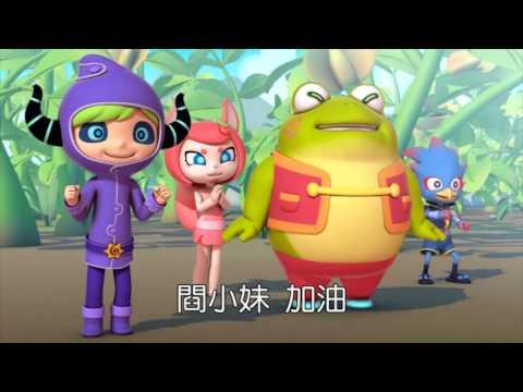 閰小妹雲之林王國大冒險3.食物歷險記 - YouTube