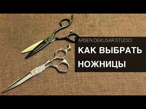 Про ножницы Arsen Dekusar studi. Выбор ножниц photo