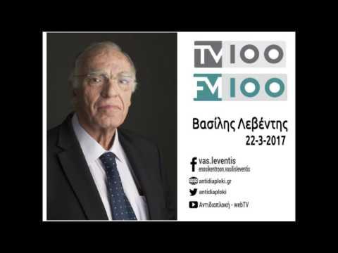 Β. Λεβέντης / FM100 Θεσσαλονίκης / 22-3-2017