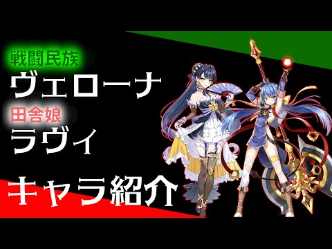 【エピックセブン】再ピックアップ英雄ヴェローナ&ラヴィ評価・紹介【Epic 7】のサムネイル