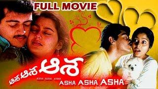 Asha Asha Asha Telugu Full Movie - Ajith Kumar, Suvalakshmi, Prakash Raj - V9videos width=