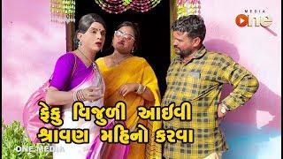 Feku Vijuli Aavi Shravan Mahino Karva  | Gujarati Comedy | One Media