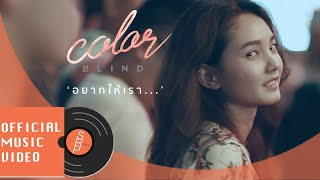 Color Blind - อยากให้เรา... (To be loved...) [OFFICIAL MV]