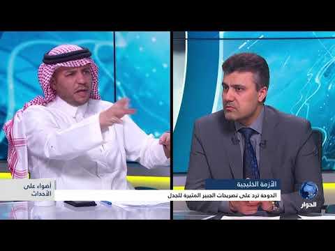 أضواء على الأحداث : الدوحة ترد على تصريحات الجبير