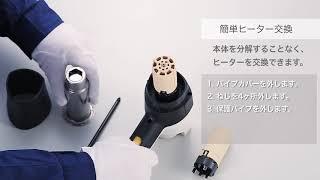 【HAKKO FV-310】簡単ヒーター交換