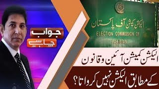 Jawab Chahye | Discussion on Pakistan Peoples Party and PPPP | 21 Nov 2018