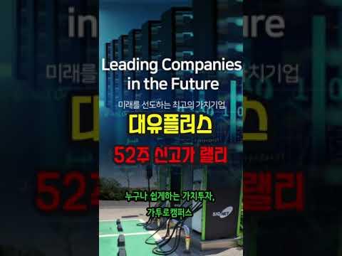 💎가투로 추천종목-대유플러스(000300) +87% 수익실현!