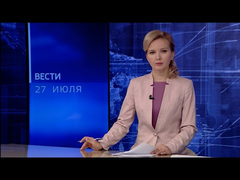 Вести-Коми 27.07.2021