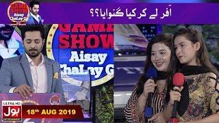 Offer Lay Kar Kia Ganwa Dia ??? | Game Show Aisay Chalay Ga with Danish Taimoor
