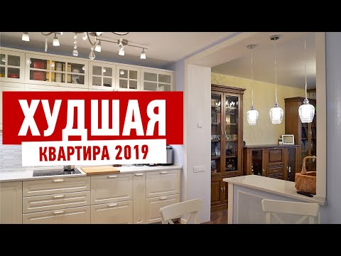ХУДШАЯ КВАРТИРА 2019 ГОДА photo