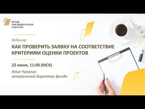 Как проверить заявку на соответствие критериям оценки проектов