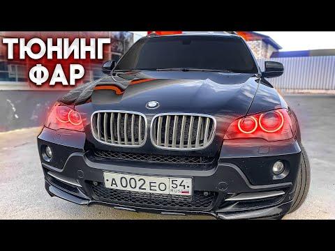 ТЮНИНГ ФАР И ТОНИРОВКА BMW X5