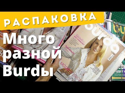 Распаковка большой закупки журналов Burda/Смотреть и слушать под шитьё