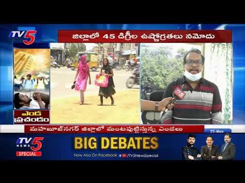 మహబూబ్ నగర్ జిల్లాలో మండుతున్న ఎండలు | Mahubabu Nagar | TV5 News