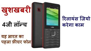 4जी वीओएलटीई से लैस भारत का पहला फ़ीचर फोन लॉन्च, रिलायंस जियो के साथ करेगा काम