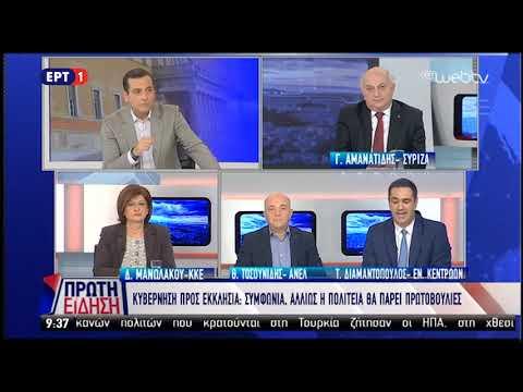 Τ.Διαμαντόπουλος / Πρώτη Είδηση , ΕΡΤ / 21-11-2018