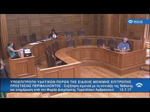 Δ. Καβαδέλλας / Επιτροπή Περιβάλλοντος / 13-7-2017