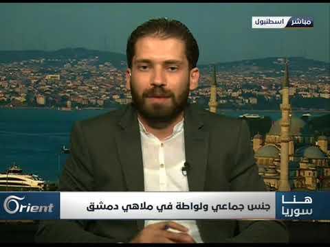 باحث اجتماعي: النظام يتعمد إفشاء الرذيلة في المجتمع السوري