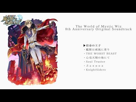 「魔法使いと黒猫のウィズ 8th Anniversary Original Soundtrack」試聴動画#1