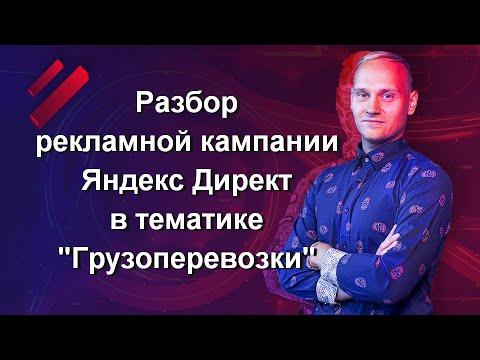 Разбор рекламной кампании Яндекс Директ в тематике «Грузоперевозки»