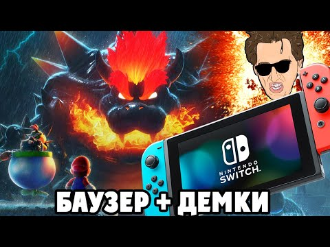 Nintendo Switch   Bowzer s Fury + РАЗНЫЕ ДЕМКИ (ночью Нинтендо Директ)