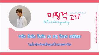 [Karaoke-Thaisub] 미필적 고의 Let me hear you say  - K.will (케이윌) (Feat. 소유) Soyou The 4th Album 4 Part.1