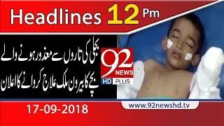 News Headlines | 12:00 PM | 17 Sep 2018 | 92NewsHD