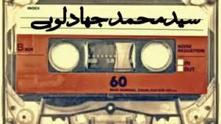 said muhammad jahad lobe pashto song سید محمد جہاد لوبے۔