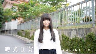 郁可唯 【時光正好】– Cover by Karina何鉰嗪❤