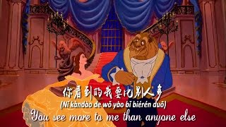 Beauty and the Beast (Pop Version) | Mandarin Subs&Trans