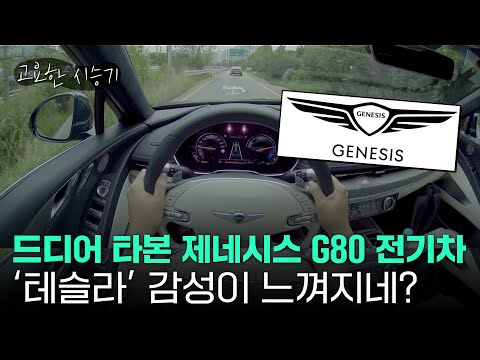 첫 제네시스 브랜드 전기차, G80 전동화 모델 타봤습니다 [고요...