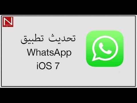 مراجعة تحديث تطبيق الواتس آب || WhatsApp iOS7 review