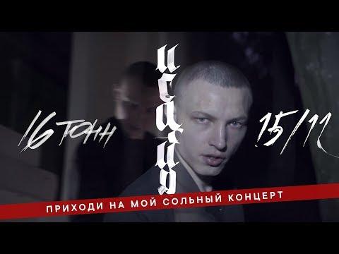 ИСАЙЯ — Приглашение на концерт в клубе «16 Тонн»