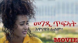 NEW ERITREAN MOVIE. 2019-MEGEDI TFAT|መገዲ ጥፍኣት -MTE MEDIA